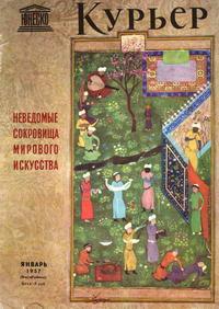 Курьер ЮНЕСКО 01/1957 — обложка книги.