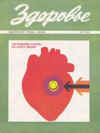 Здоровье №10/1976 — обложка книги.