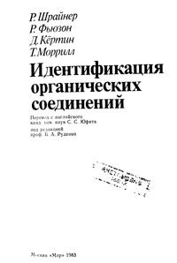 Идентификация органический соединений — обложка книги.