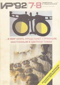 Изобретатель и рационализатор №07-08/1992 — обложка книги.