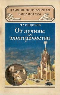 От лучины до электричества — обложка книги.