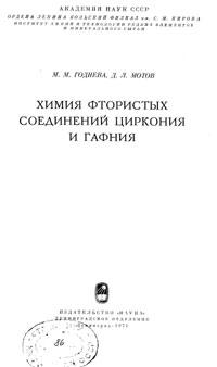 Химия фтористых соединений циркония и гафния — обложка книги.