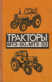 Тракторы МТЗ-80 и МТЗ-82 — обложка книги.