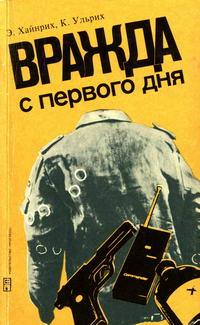 Вражда с первого дня — обложка книги.