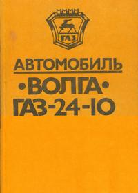 """Автомобиль """"Волга"""" ГАЗ-24-10 — обложка книги."""