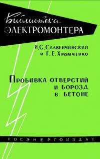 Библиотека электромонтера, выпуск 5. Пробивка отверстий и борозд в бетоне — обложка книги.