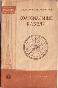Массовая радиобиблиотека. Вып. 324. Коаксиальные кабели — обложка книги.