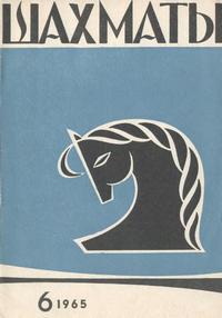 Шахматы №06/1965 — обложка книги.