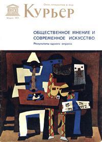 Курьер Юнеско №03/1971 — обложка книги.