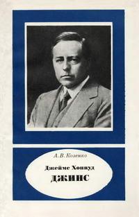 Научная биография. Джеймс Хопвуд Джинс — обложка книги.