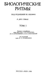 Биологические ритмы. Т.1 — обложка книги.