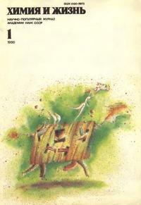 Химия и жизнь №01/1990 — обложка книги.