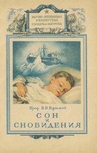 Сон и сновидения — обложка книги.