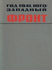 1941 год. Юго-западный фронт — обложка книги.