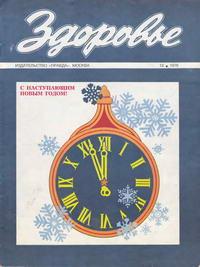 Здоровье №12/1976 — обложка книги.