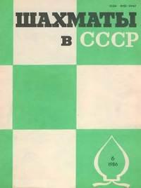 Шахматы в СССР №06/1986 — обложка книги.