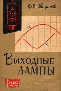 Массовая радиобиблиотека. Вып. 467. Выходные лампы — обложка книги.