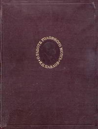 И. П. Павлов. Лекции о работе больших полушарий головного мозга — обложка книги.