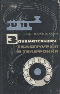 Занимательная телеграфия и телефония — обложка книги.