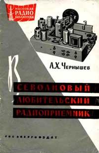Массовая радиобиблиотека. Вып. 434. Всеволновый любительский радиоприемник — обложка книги.
