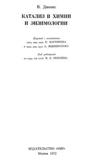 Катализ в химии и энзимологии — обложка книги.