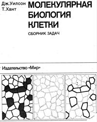 Молекулярная биология клетки — обложка книги.