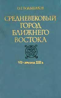 Средневековый город Ближнего Востока — обложка книги.