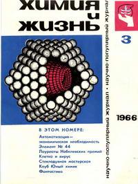 Химия и жизнь №03/1966 — обложка книги.