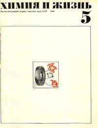 Химия и жизнь №05/1968 — обложка книги.