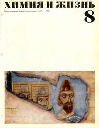 Химия и жизнь №08/1969 — обложка книги.