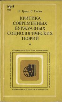 Критика буржуазной идеологии и ревизионизма. Критика современных буржуазных социалогических теорий — обложка книги.