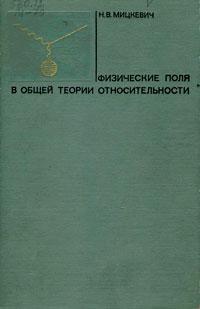 Физические поля в общей теории относительности — обложка книги.