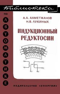 Библиотека по автоматике, вып. 423. Индукционный редуктосин — обложка книги.
