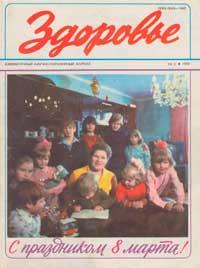 Здоровье №3/1982 — обложка книги.