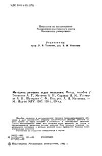 Методика решения задач механики — обложка книги.