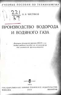 Производство водорода и водяного газа — обложка книги.