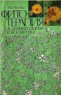 Фитотерапия в дерматологии и косметике — обложка книги.