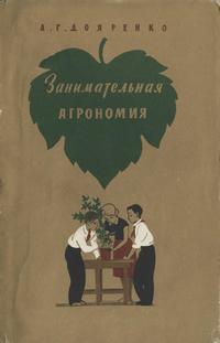 Занимательная агрономия — обложка книги.