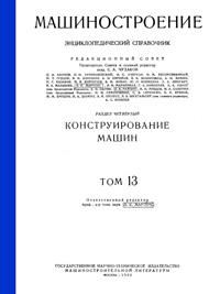 Машиностроение. Энциклопедический словарь. Том 13 — обложка книги.