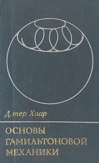 Основы гамильтоновой механики — обложка книги.