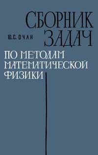 Сборник задач по методам математической физики — обложка книги.