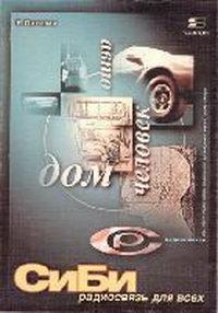 СиБи - радиосвязь для всех — обложка книги.