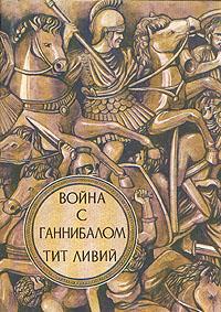 Война с Ганнибалом — обложка книги.