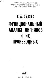 Функциональный анализ лигнинов и их производных — обложка книги.