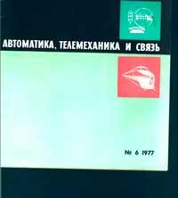 Автоматика, телемеханика и связь №6/1977 — обложка книги.