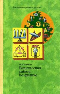 Внеклассная работа по физике — обложка книги.