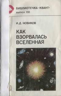 """Библиотечка """"Квант"""". Выпуск 68. Как взорвалась Вселенная — обложка книги."""