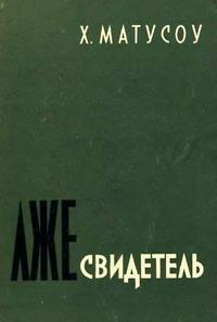 Лжесвидетель — обложка книги.