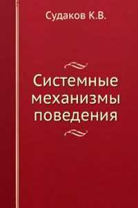Системные механизмы поведения — обложка книги.