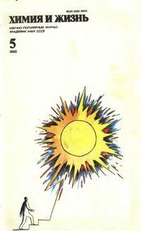 Химия и жизнь №05/1986 — обложка книги.